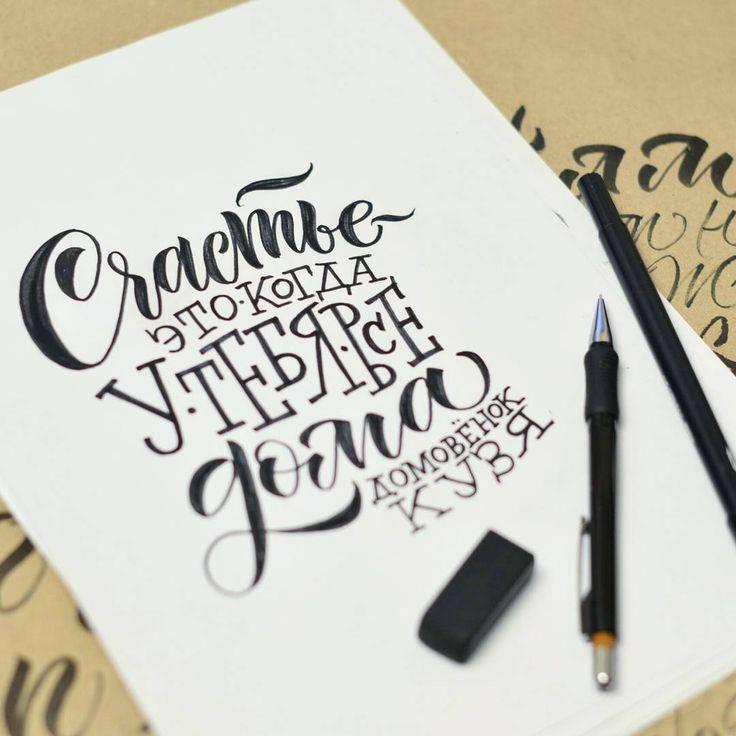Каллиграфия и леттеринг. уроки и вдохновение. - part 4