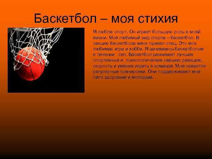 Увлечение баскетболом - дети и спорт