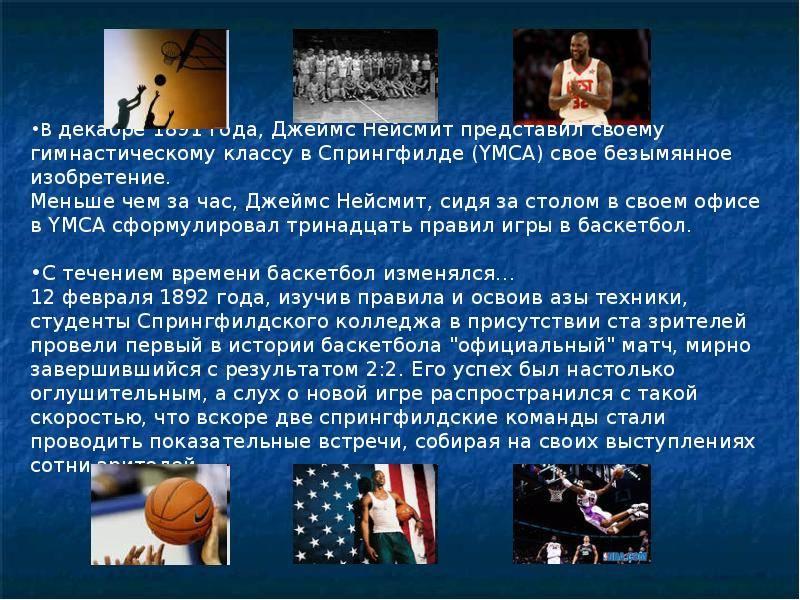Больше, чем просто игра: чему учит баскетбол | brodude.ru