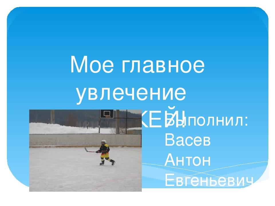 Хоккей как хобби и увлечение