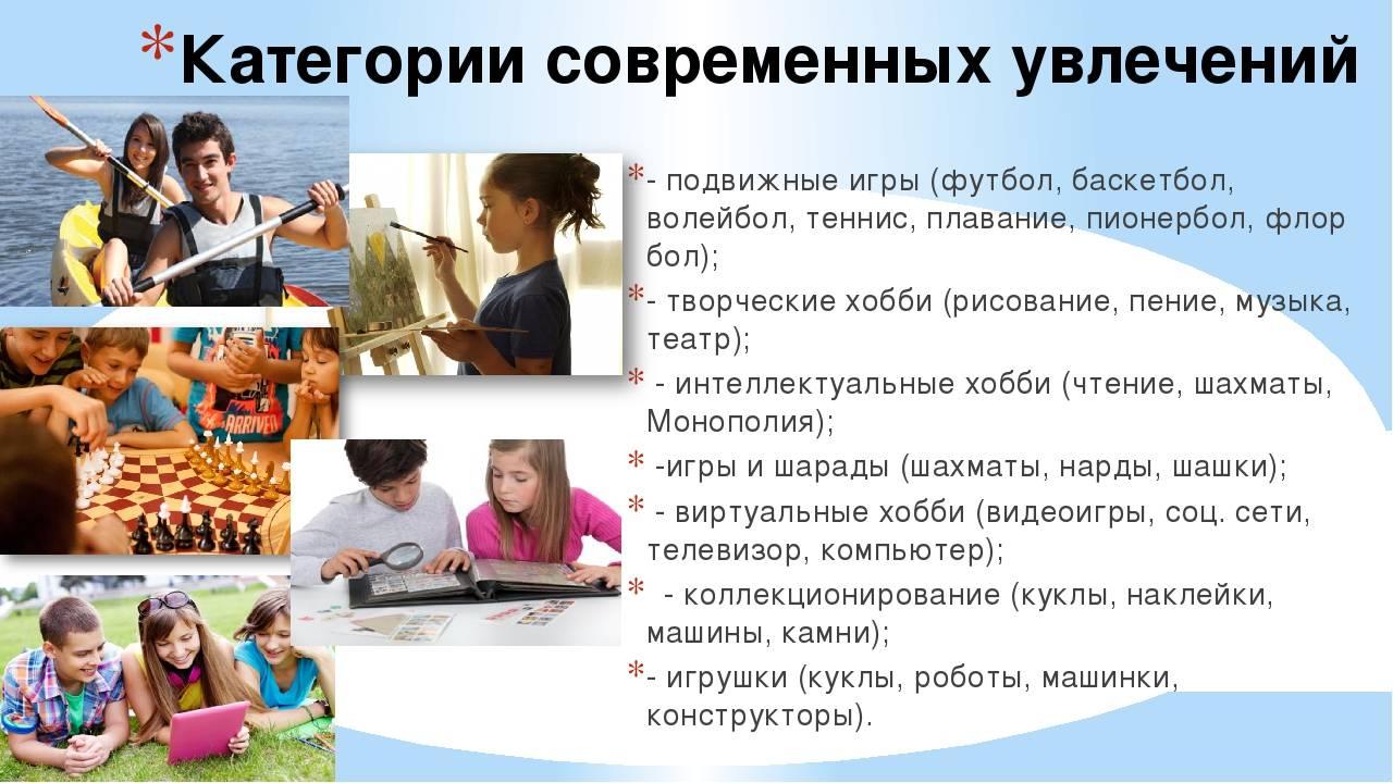 Хобби для мальчиков (любимое занятие, увлечение ребенка)