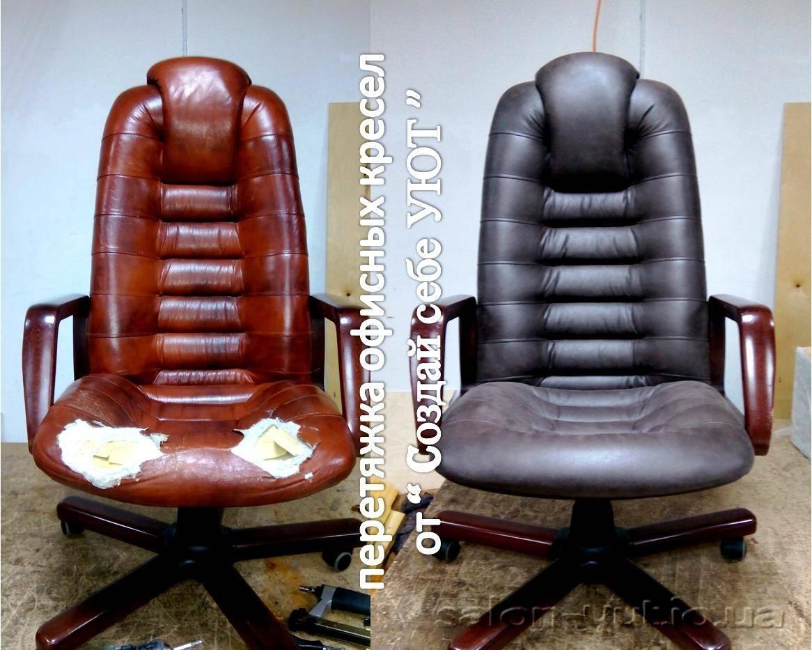 Перетяжка компьютерного кресла: как перетянуть обивку своими руками? выбор ткани