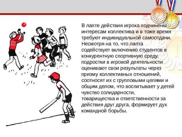 Правила игры в лапту: для школьников