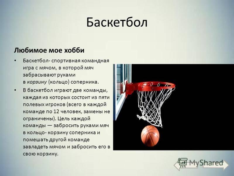 Баскетбол как хобби и увлечение