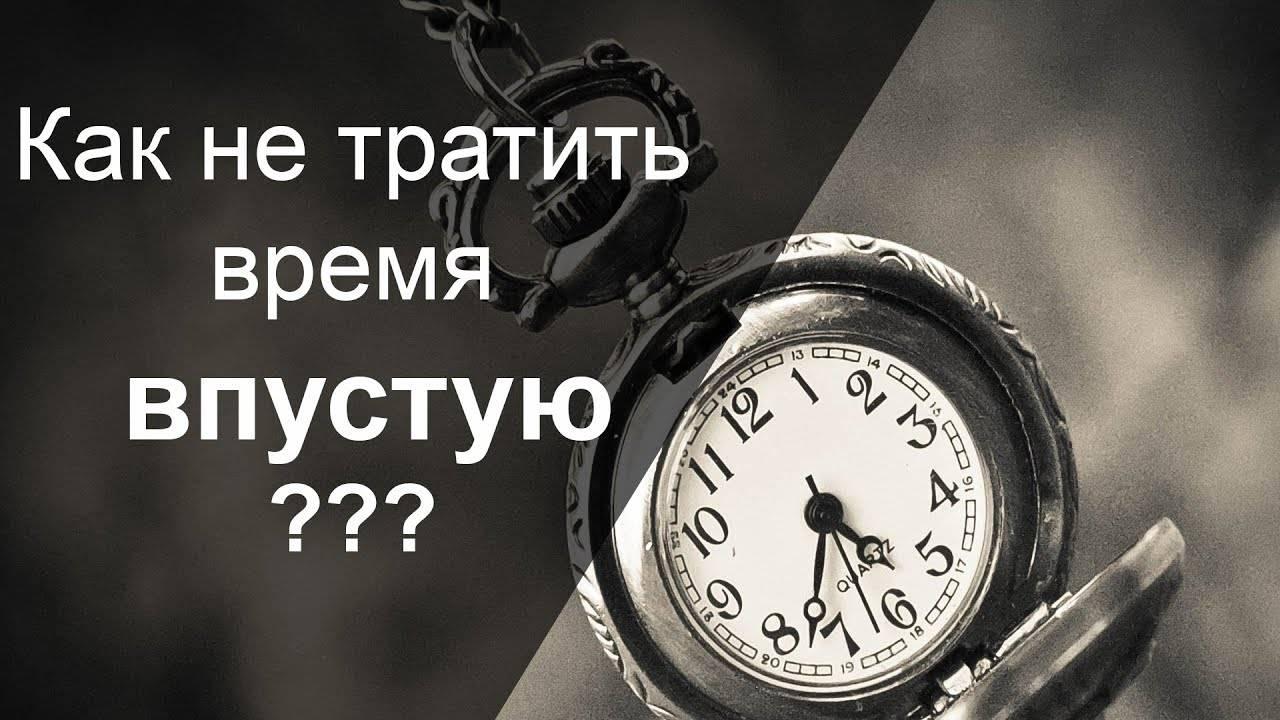 — 5 вещей, которые впустую тратят наше время