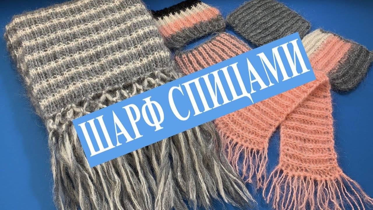 Какая пряжа для шарфа самая лучшая: выбор с учетом фасона и сезона