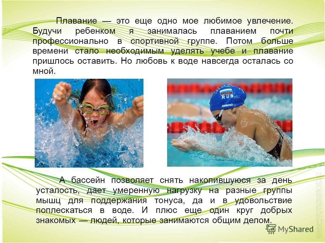 Полезное хобби плавание. доступный вид спорта