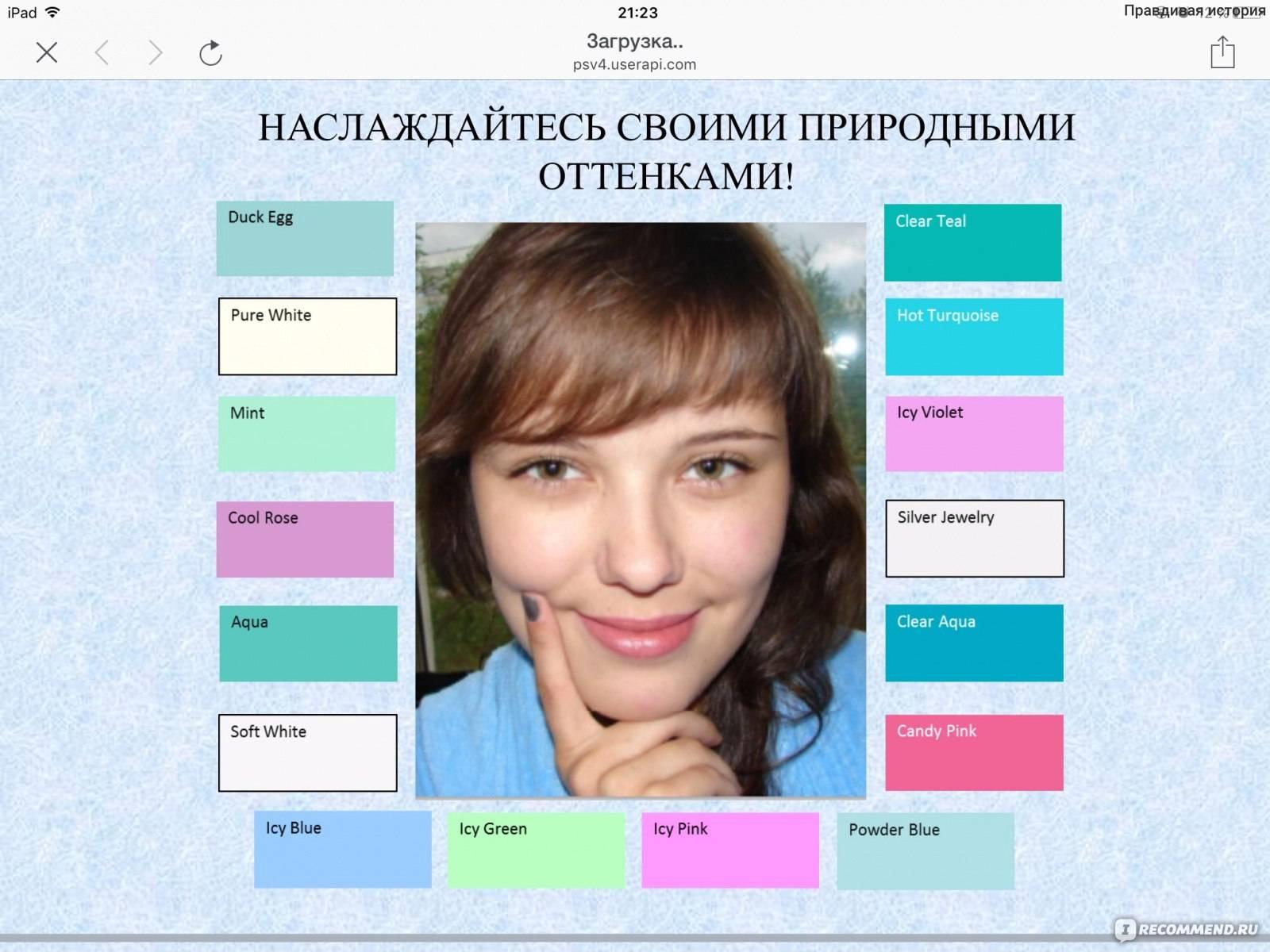 Онлайн-тест на определение цветотипа внешности