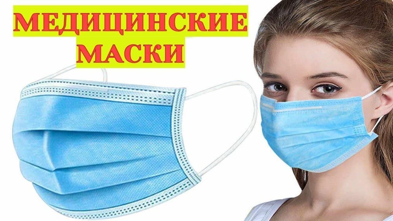 Как сшить маску для лица: выкройки защитных масок. как сшить медицинскую маску своими руками: мастер-классы + шаблоны
