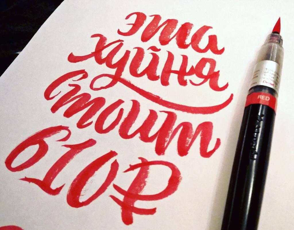 Леттеринг для начинающих: как рисовать буквы и зарабатывать на этом