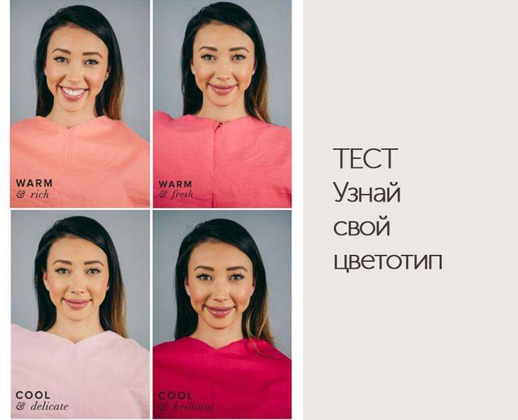 Определить цветотип внешности по фото онлайн бесплатно