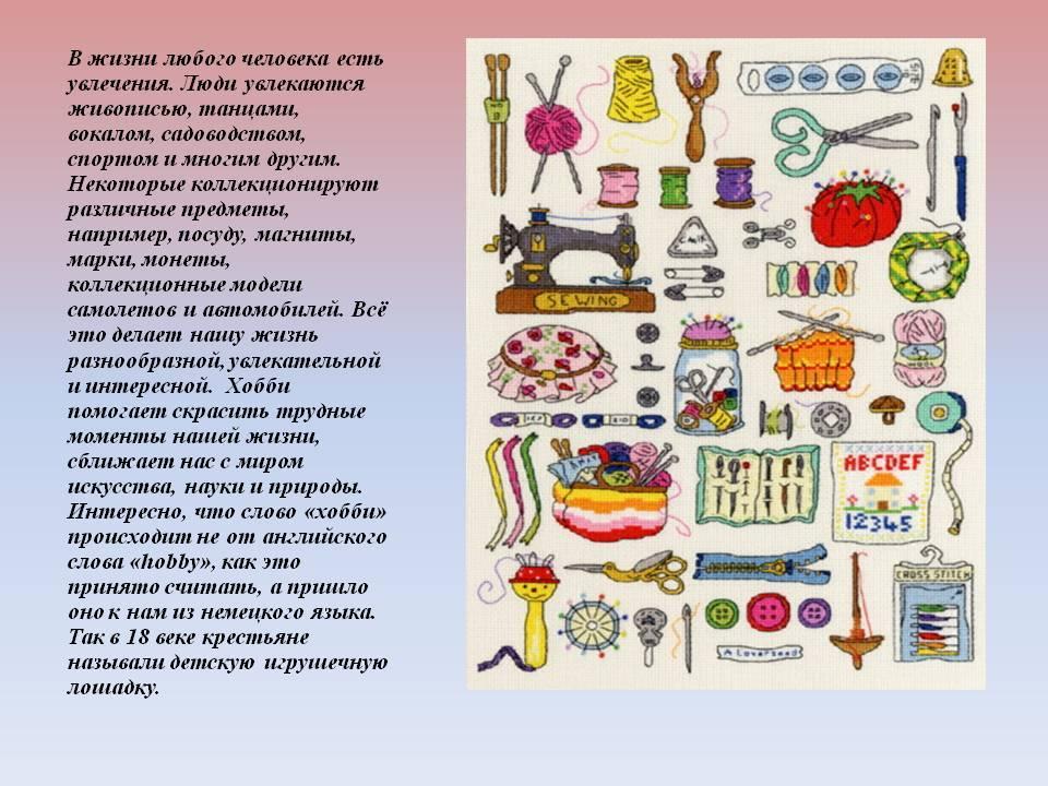 Гигантский список хобби и удовольствий