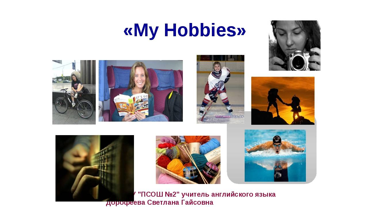 Как правильно выбрать хобби – советы и списки увлечений