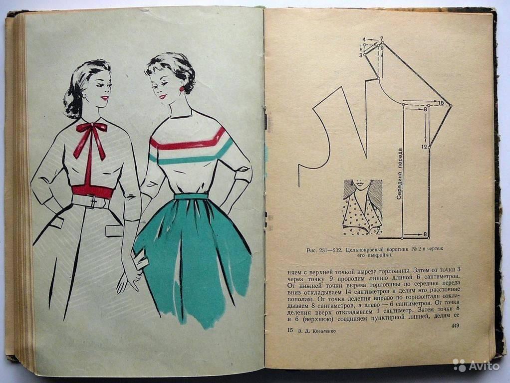 Как научиться шить и кроить с нуля: полное руководство + советы для начинающих | courseburg