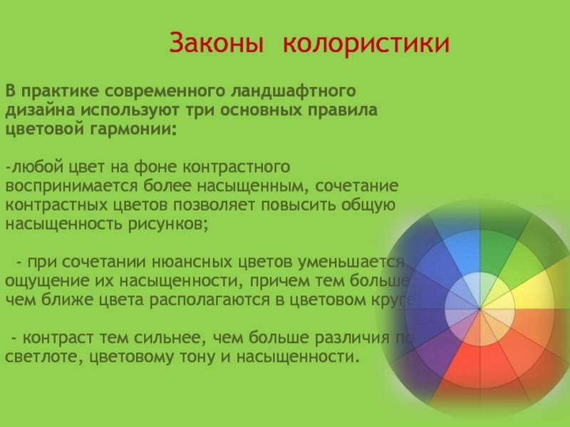 Колористика в макияже. колористика: цветовой круг.   макияж лица