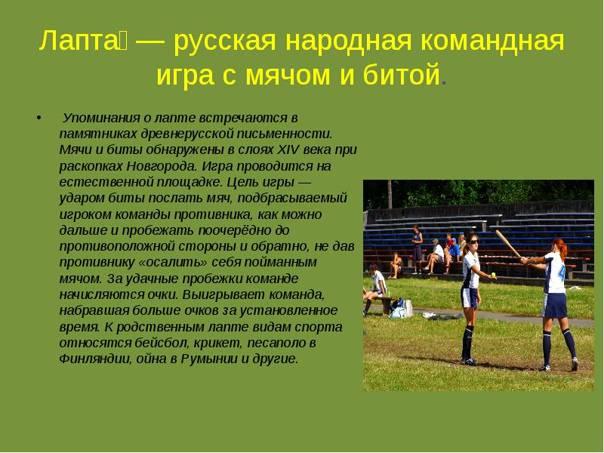 """Лапта - правила игры. игра """"лапта"""". русская лапта - правила игры"""
